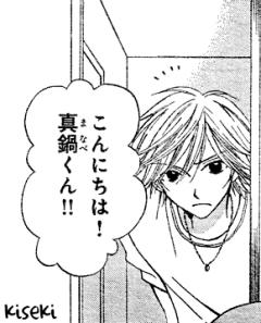 """Good afternoon! Manabe-kun!!"""