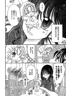 yumepati_02_04